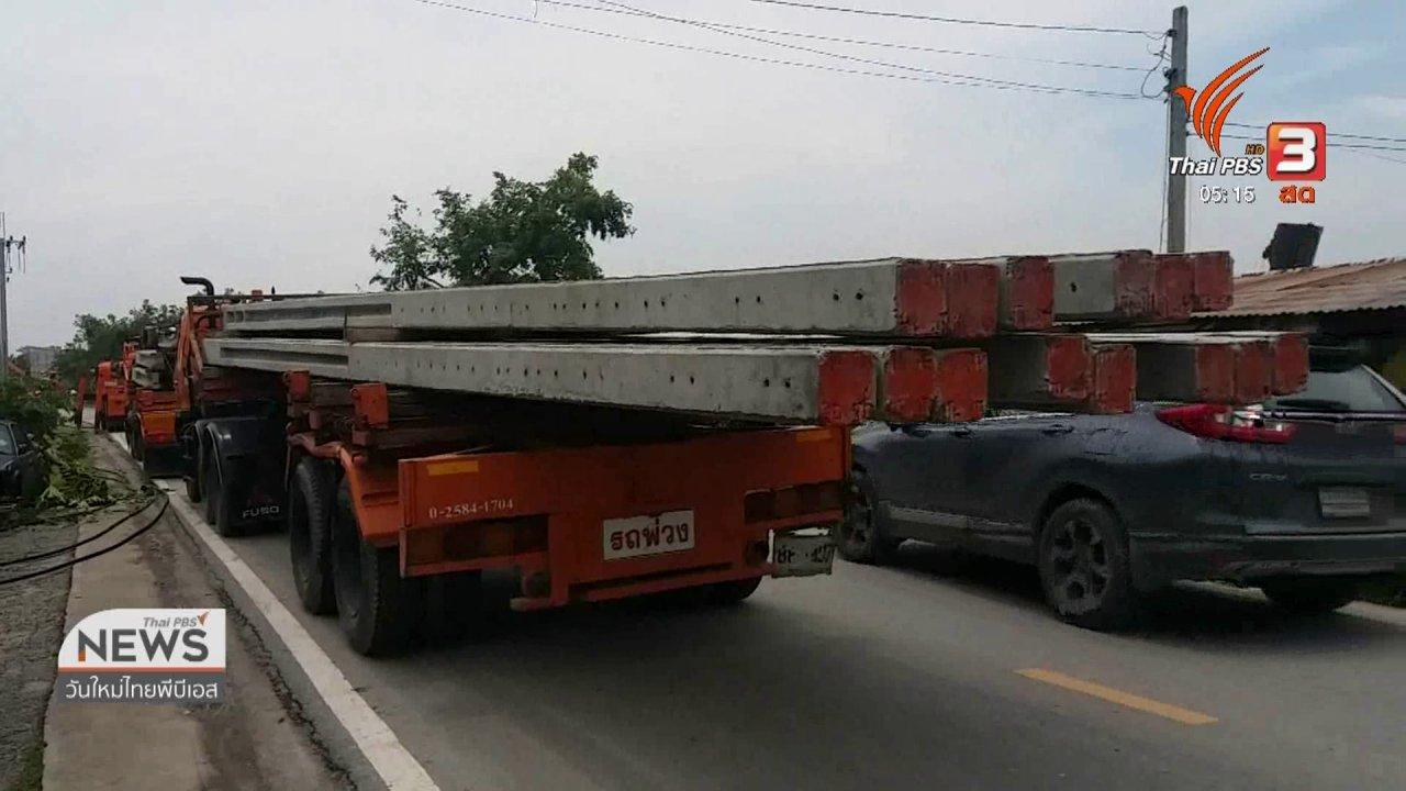 วันใหม่  ไทยพีบีเอส - ซ่อมแซมเสาไฟฟ้าโค่นล้มหลังฝนตกหนัก จ.นนทบุรี