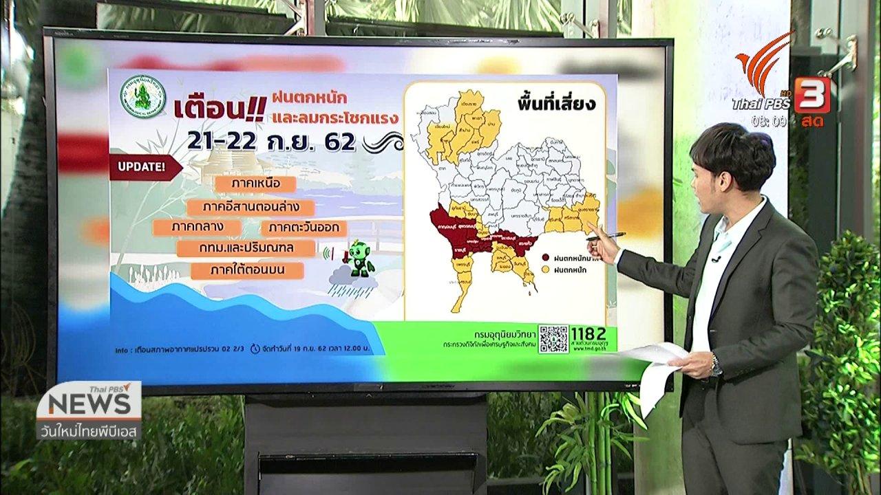 วันใหม่วาไรตี้ - จับตาข่าวเด่น : เกาะติดสถานการณ์น้ำท่วม จ.อุบลราชธานี