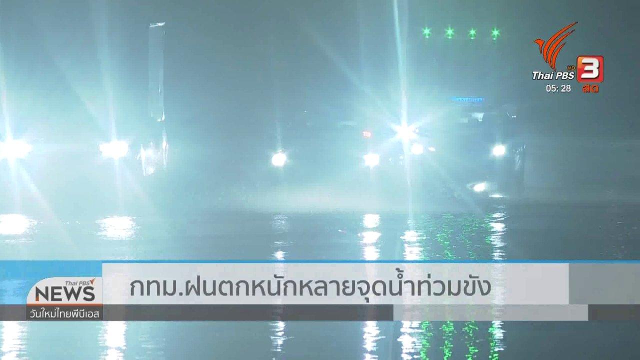 วันใหม่  ไทยพีบีเอส - กทม.ฝนตกหนักหลายจุดน้ำท่วมขัง