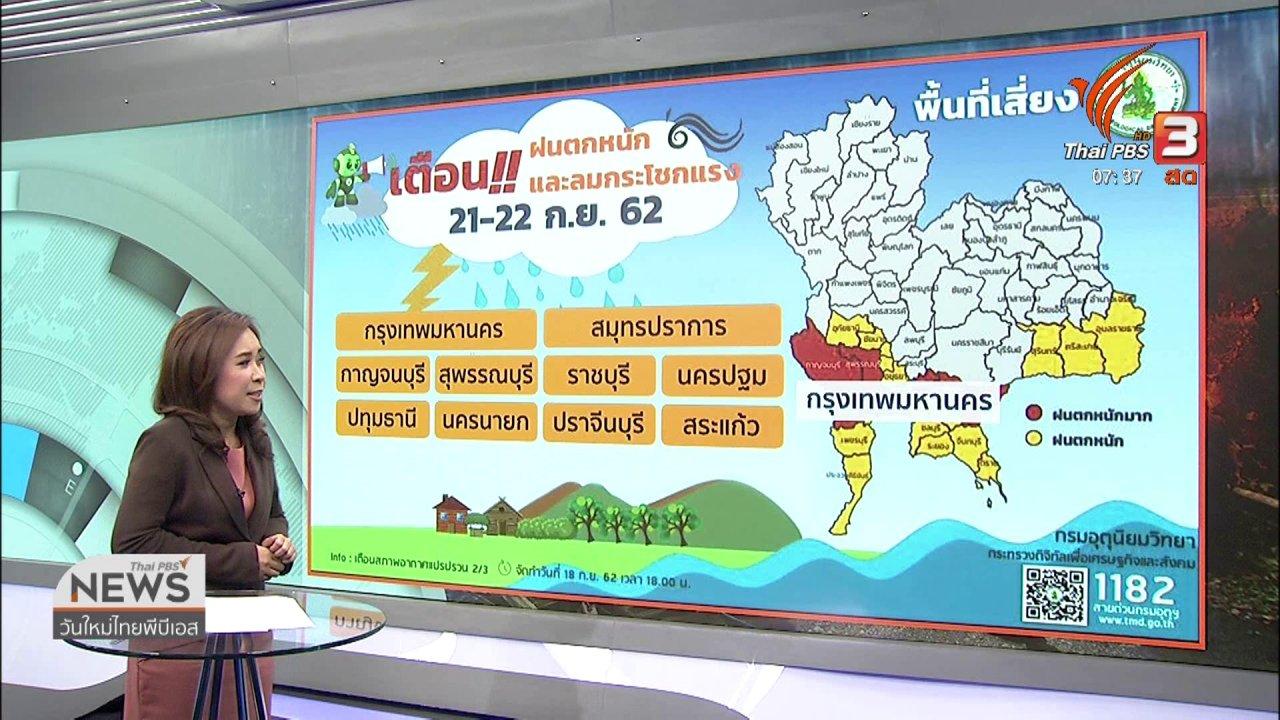 วันใหม่  ไทยพีบีเอส - ส่องความเสี่ยง : แผนรับมือน้ำท่วม กทม.