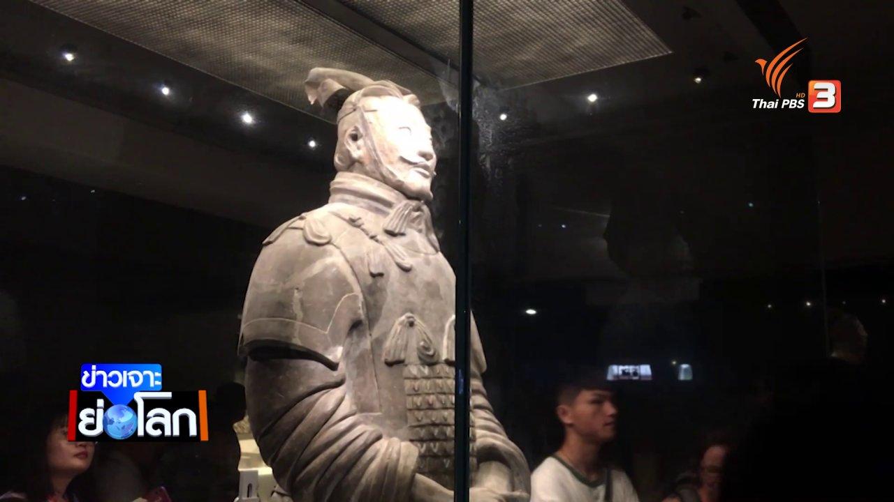 ข่าวเจาะย่อโลก - หุ่นปั้นทหารดินเผา ย้อนประวัติศาสตร์จากจีนสู่ไทย