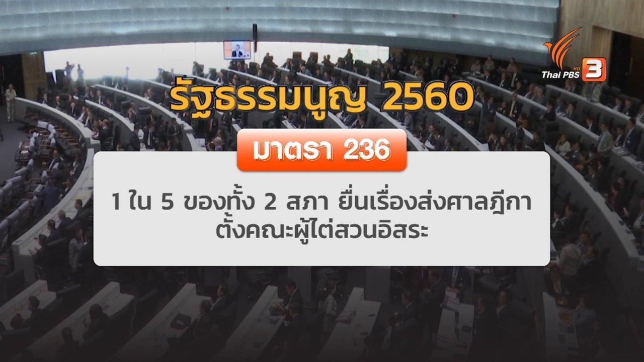 ห้องข่าว ไทยพีบีเอส NEWSROOM - อภิปรายปมถวายสัตย์ฯ จุดเริ่มต้นศึกยืดเยื้อ รัฐบาล - ฝ่ายค้าน