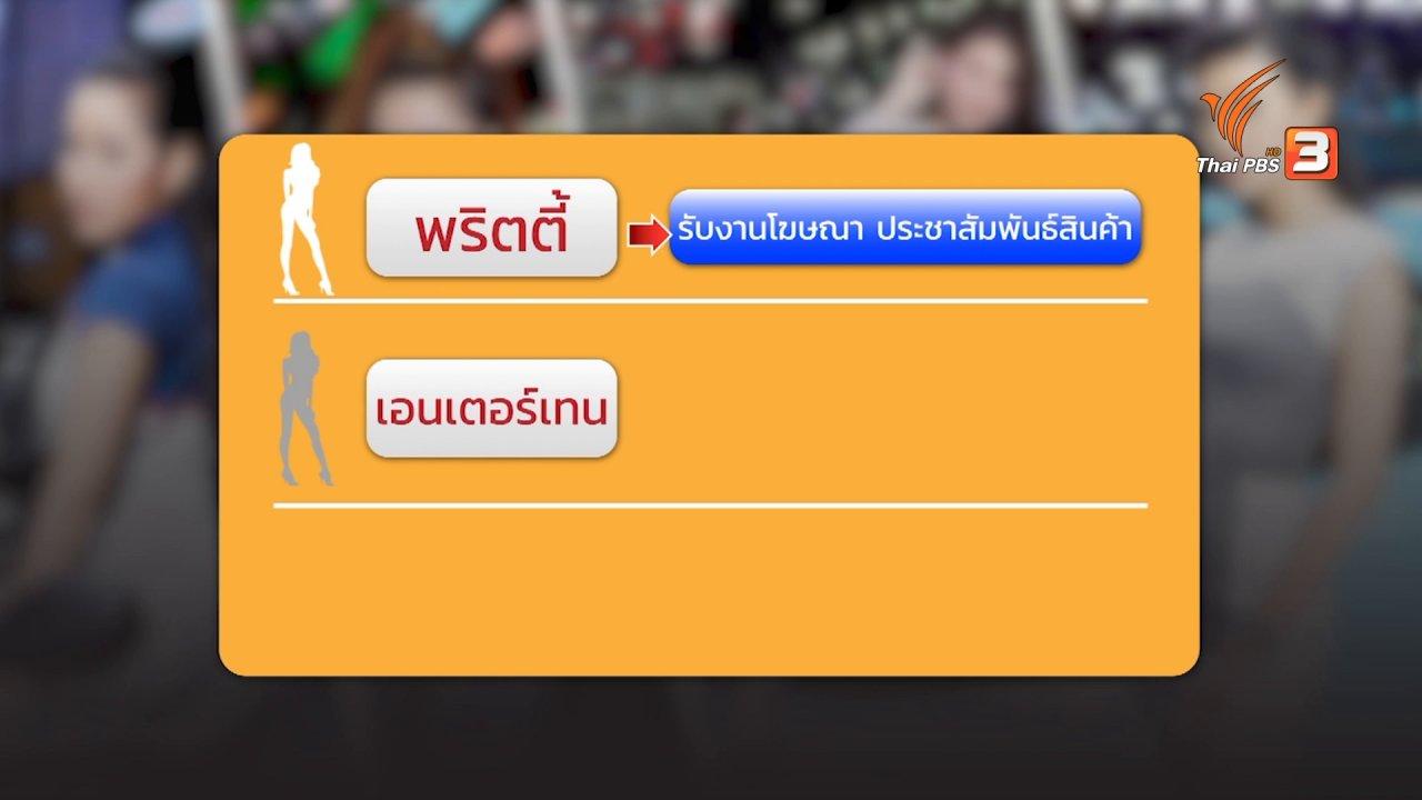 """ห้องข่าว ไทยพีบีเอส NEWSROOM - สะท้อนวิถี """"พริตตี้ - เอ็นเตอร์เทน"""""""