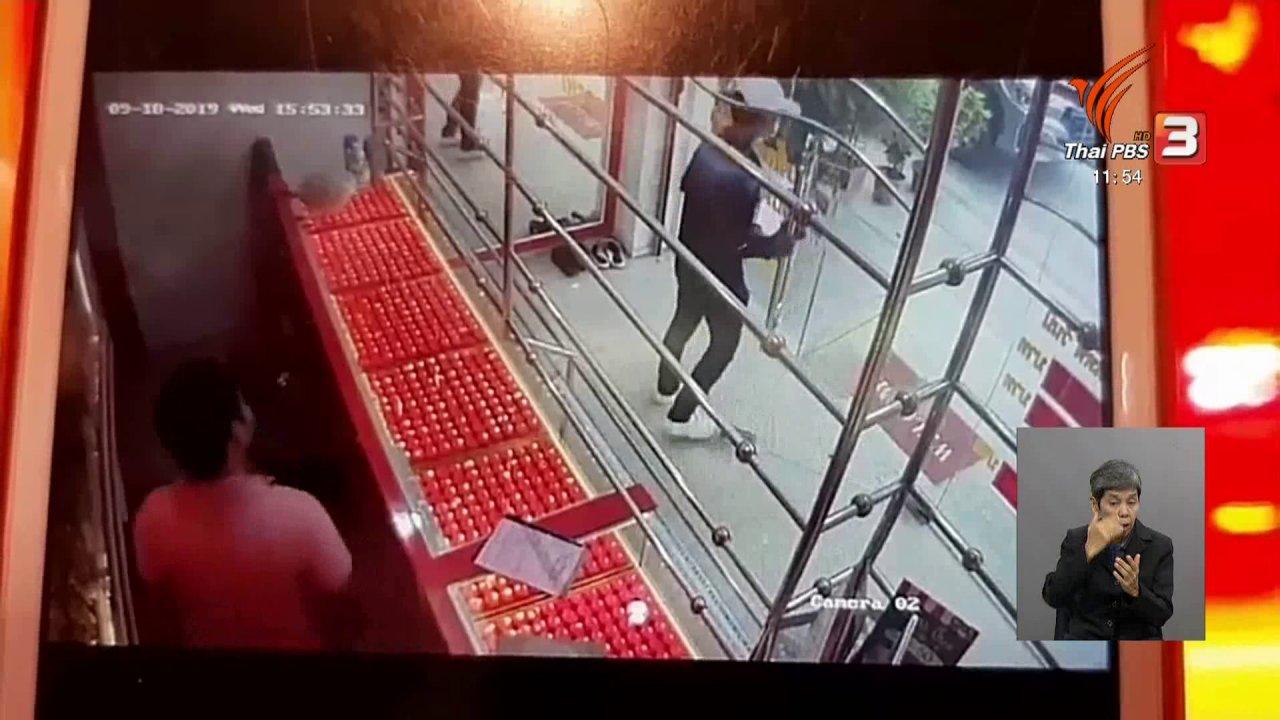 จับตาสถานการณ์ - จับผู้ต้องหาชิงทอง จ.ชลบุรี