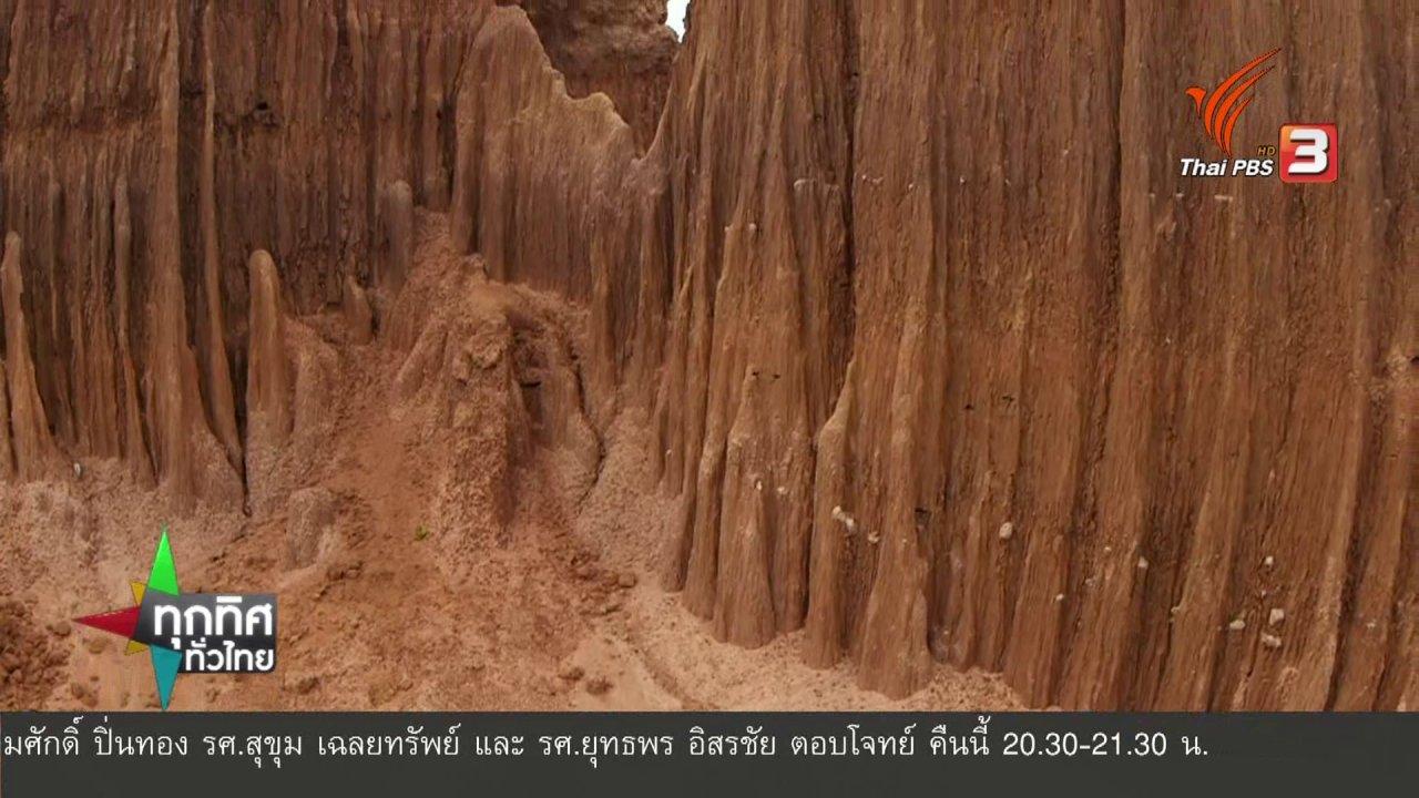 ทุกทิศทั่วไทย - ชุมชนทั่วไทย : ละลุแหล่งท่องเที่ยวบ้านคลองยาง