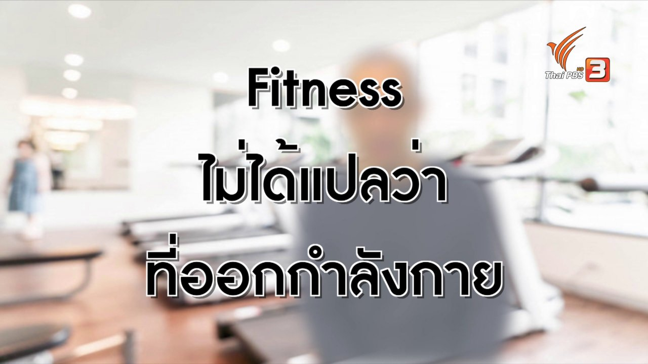 "Chris Jobs - สาระน่ารู้จาก Chris Jobs : ""Fitness"" ไม่ใช่ที่ออกกำลังกาย"
