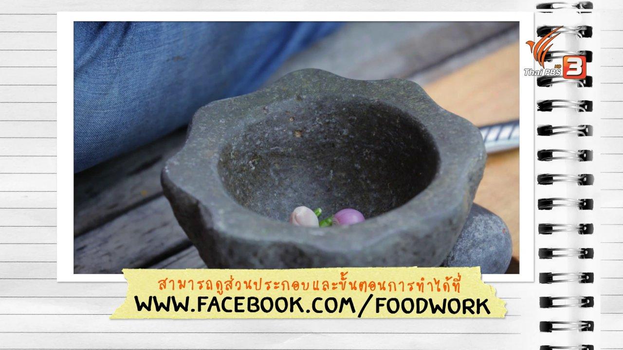 Foodwork - เมนูอาหารฟิวชัน : ต้มส้มไก่ตะเภาทอง