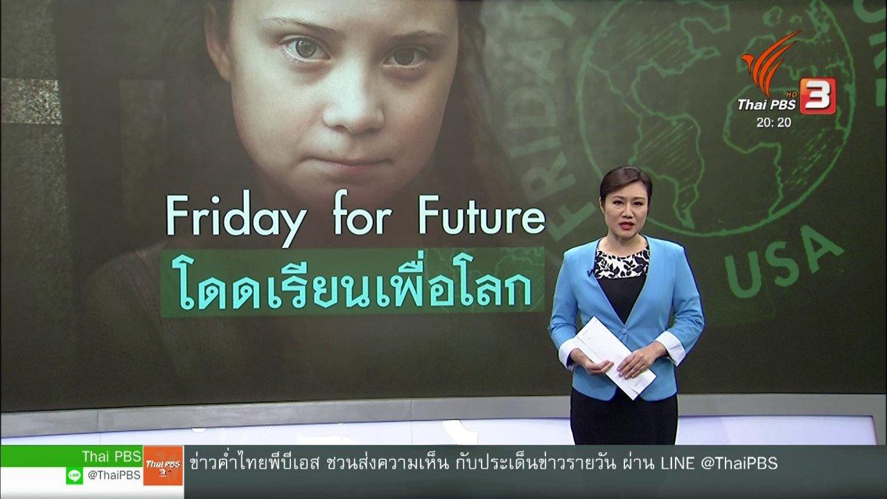 ข่าวค่ำ มิติใหม่ทั่วไทย - วิเคราะห์สถานการณ์ต่างประเทศ : กิจกรรมโดดเรียนเพื่อแก้ปัญหาโลกร้อน
