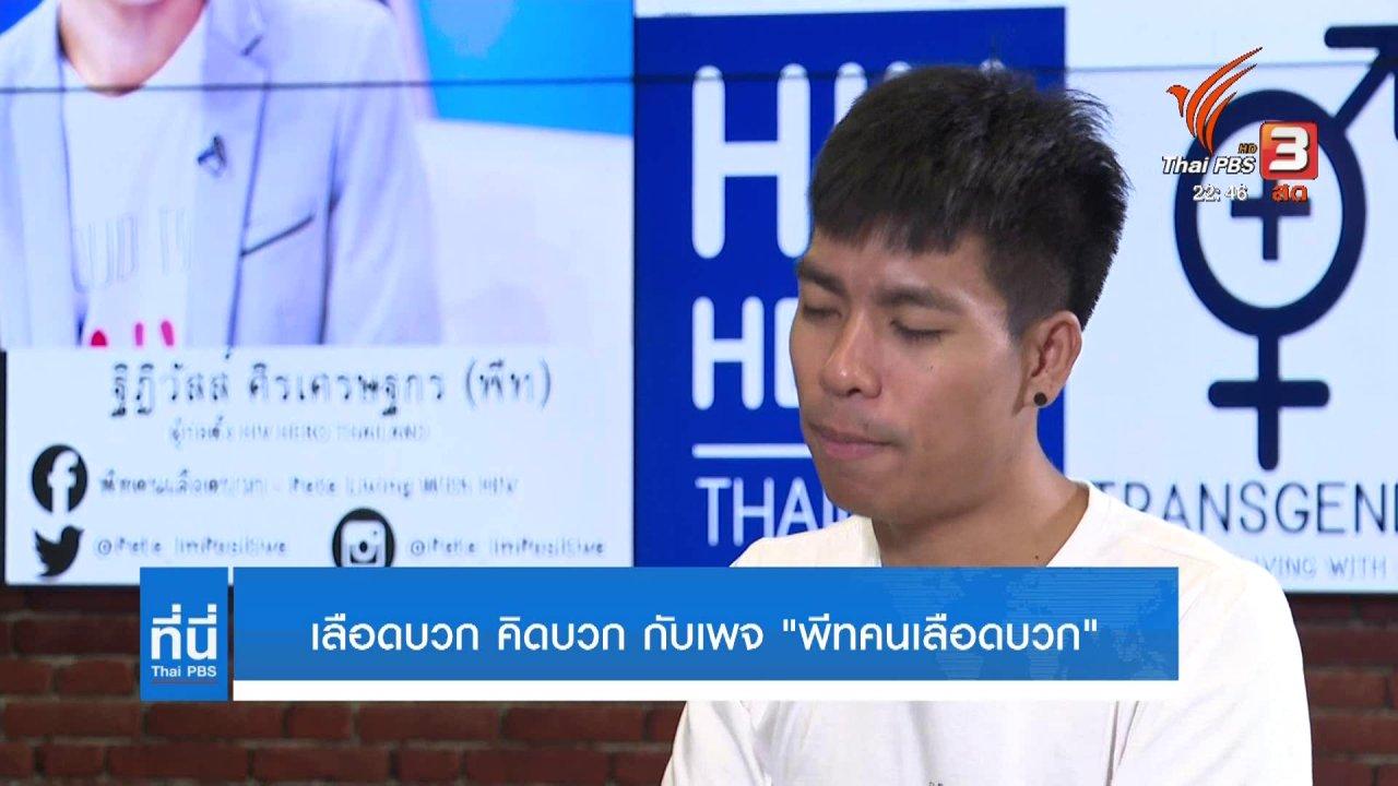 """ที่นี่ Thai PBS - เลือดบวก คิดบวก  กับ """"พีทคนเลือดบวก"""""""