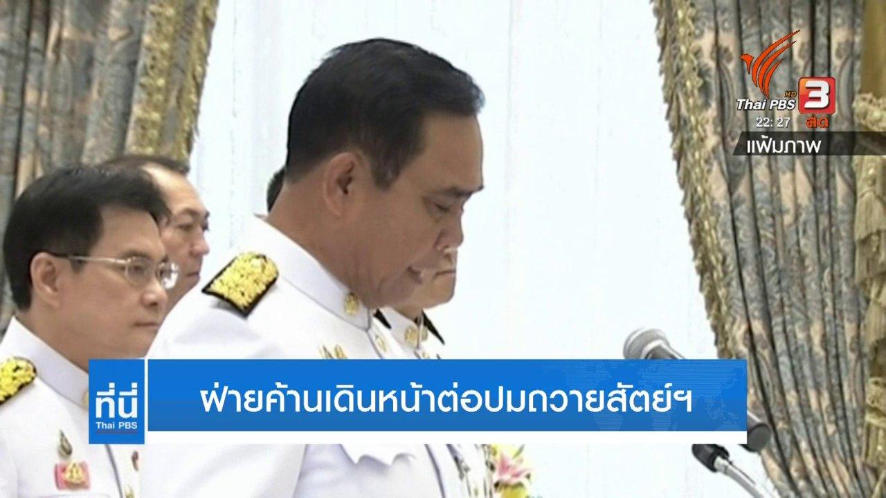ที่นี่ Thai PBS - ฝ่ายค้านเดินหน้าต่อปมถวายสัตย์ฯ