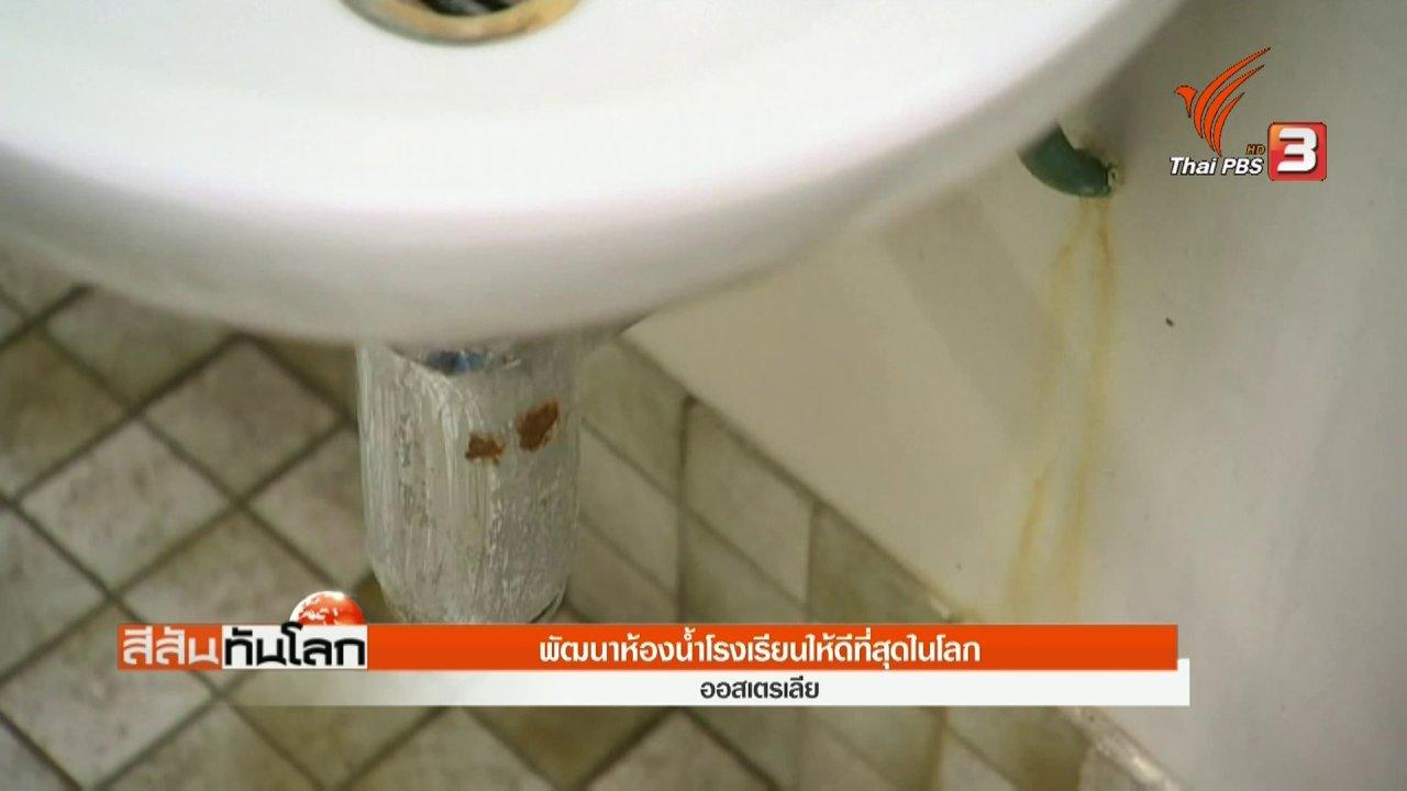 สีสันทันโลก - พัฒนาห้องน้ำโรงเรียนให้ดีที่สุดในโลก