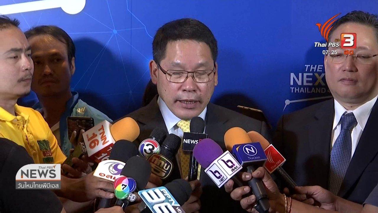 วันใหม่  ไทยพีบีเอส - ชั่วโมงทำกิน : ธ.กรุงไทย เพิ่มความจุลงทะเบียนชิมช้อปใช้ 100%