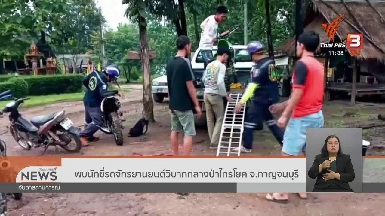 จับตาสถานการณ์ - พบนักขี่รถจักรยานยนต์วิบากกลางป่าไทรโยค จ.กาญจนบุรี