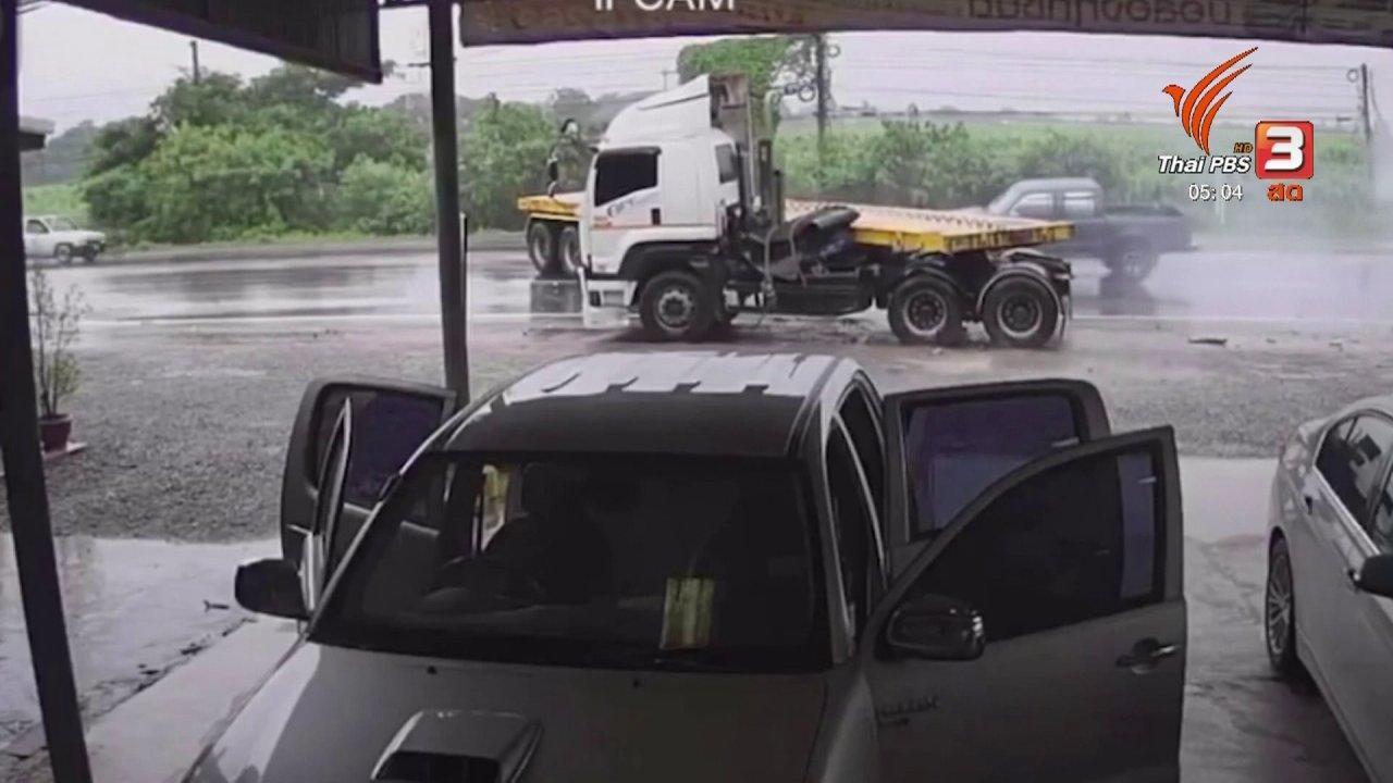 วันใหม่  ไทยพีบีเอส - รถเทรลเลอร์แซงไม่พ้นเสียหลักชนเก๋ง
