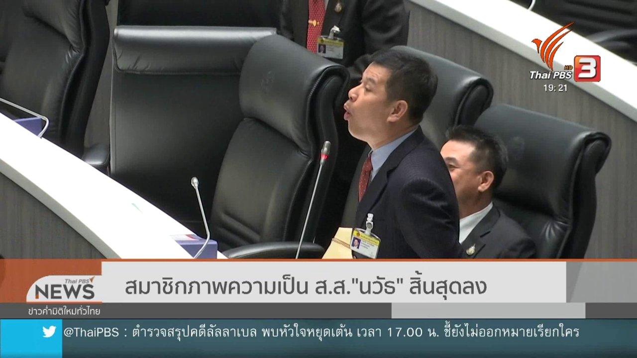 """ข่าวค่ำ มิติใหม่ทั่วไทย - สมาชิกภาพความเป็น ส.ส.""""นวัธ""""สิ้นสุดลง"""