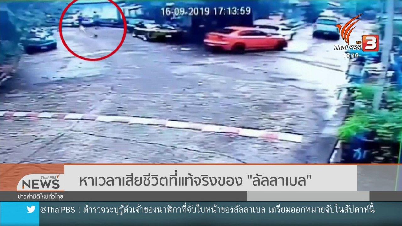 """ข่าวค่ำ มิติใหม่ทั่วไทย - หาเวลาเสียชีวิตที่แท้จริงของ """"ลัลลาเบล"""""""