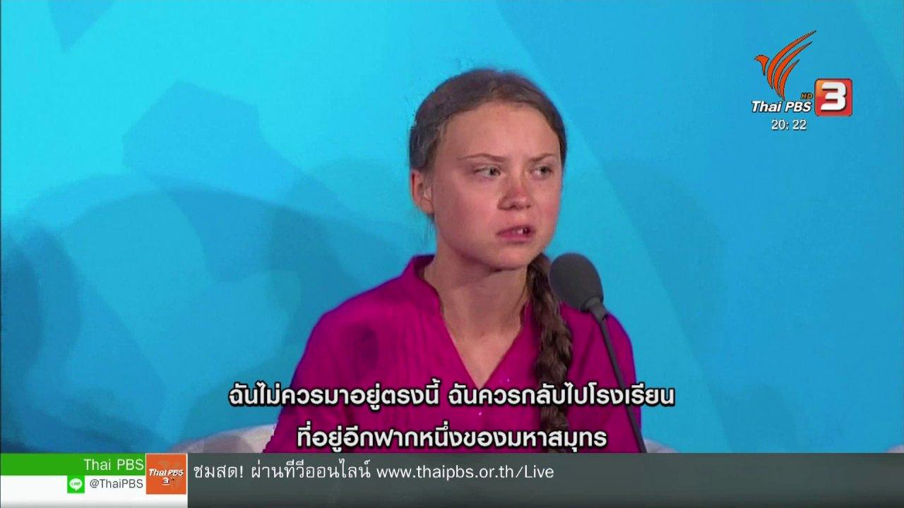 ข่าวค่ำ มิติใหม่ทั่วไทย - วิเคราะห์สถานการณ์ต่างประเทศ : เยาวชนทวงสัญญาผู้นำทั่วโลก แก้ปัญหาโลกร้อน