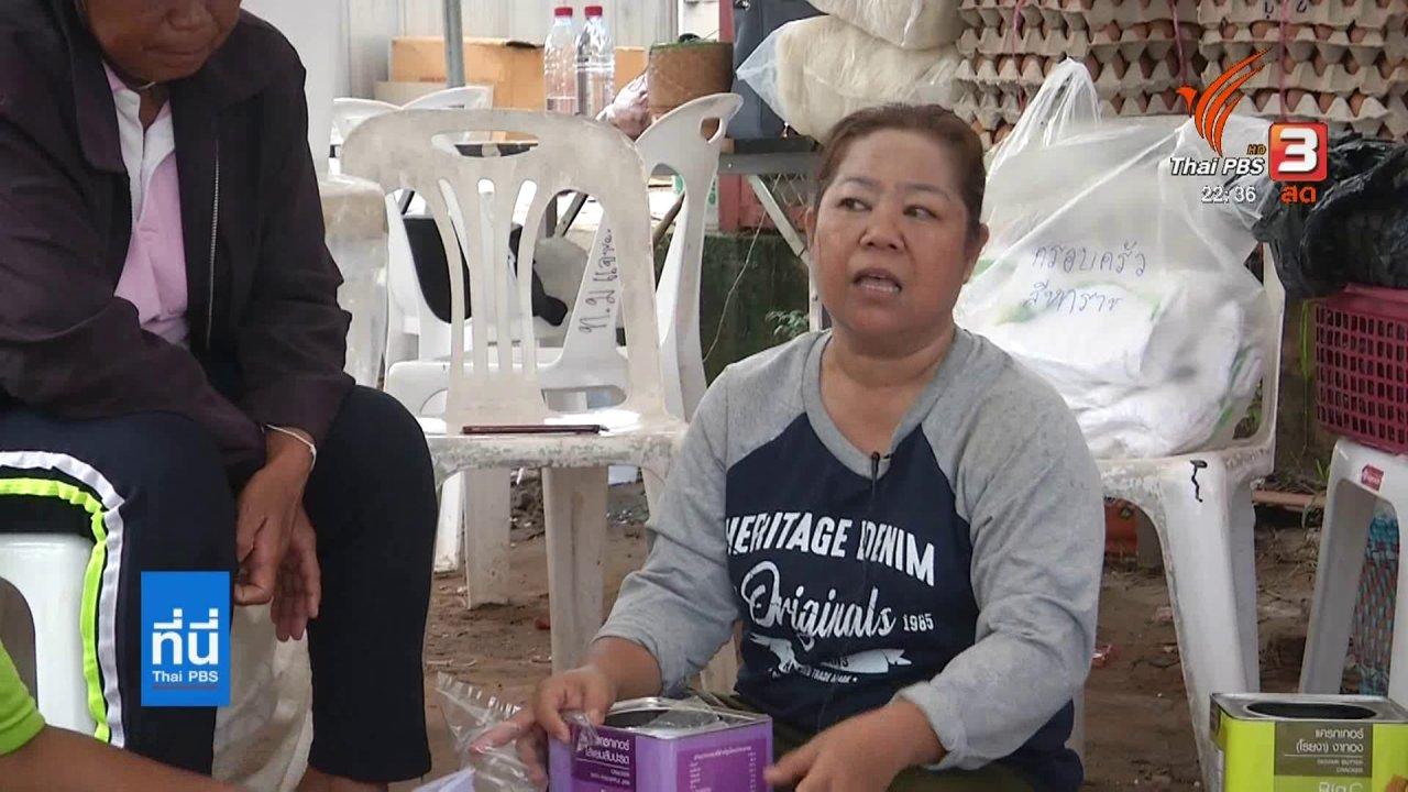 ที่นี่ Thai PBS - ปัญหาเรียกรับเงิน - กระจายถุงยังชีพ จ.อุบลราชธานี