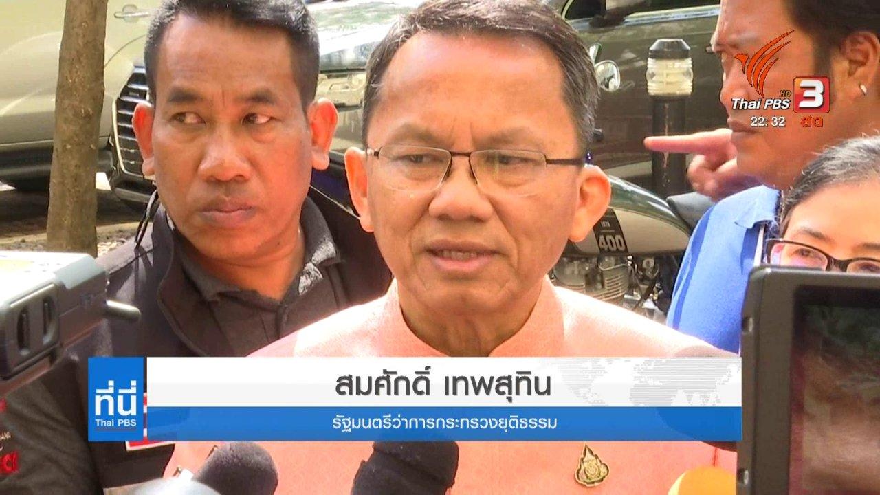 """ที่นี่ Thai PBS - พลังประชารัฐปฏิเสธ """"ดูด"""" ส.ส."""