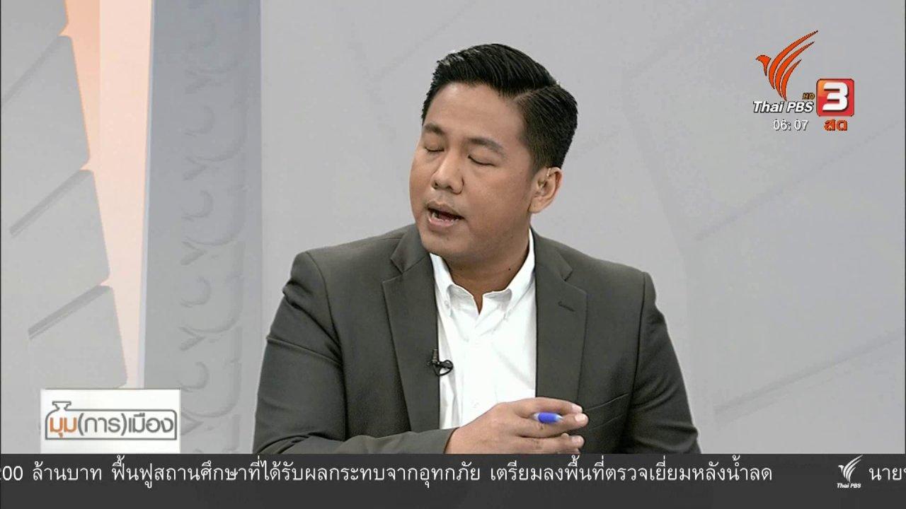 """วันใหม่  ไทยพีบีเอส - มุม(การ)เมือง : ป.ป.ช.เตรียมตรวจสอบ """"ของขลังนักการเมือง"""" หวั่นฟอกเงิน"""