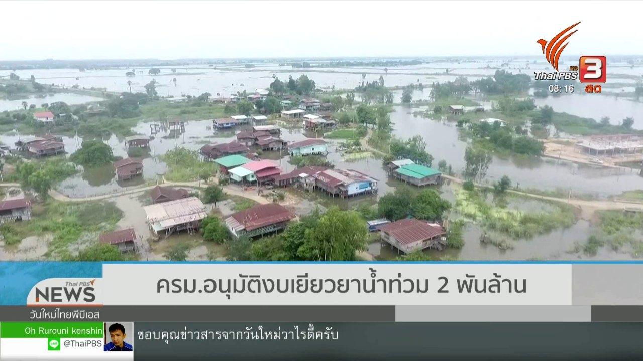 วันใหม่วาไรตี้ - จับตาข่าวเด่น : ครม.อนุมัติงบเยียวยาน้ำท่วม 2 พันล้าน