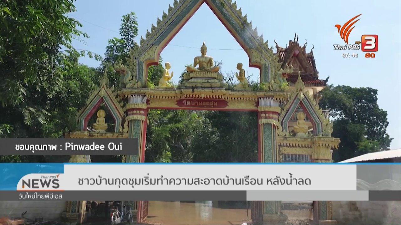 วันใหม่  ไทยพีบีเอส - C-site Report : ฟื้นฟูและช่วยเหลือผู้ประสบอุทกภัยภาคอีสาน