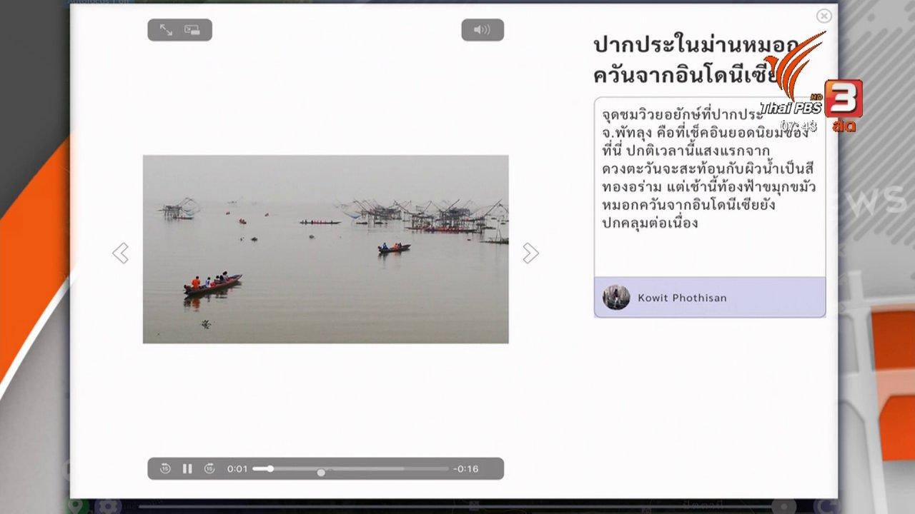 วันใหม่  ไทยพีบีเอส - C-site Report : ฝุ่นควันอินโดฯ กระทบภาคใต้