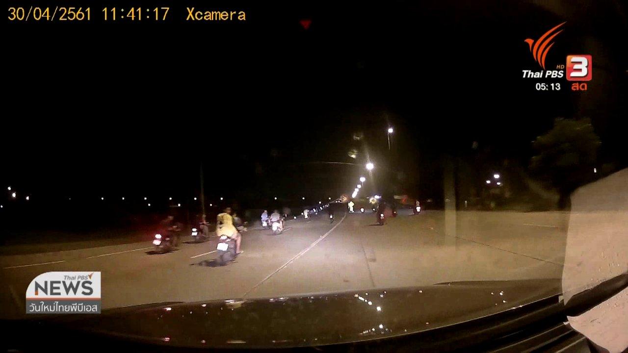 วันใหม่  ไทยพีบีเอส - จับวัยรุ่นรวมตัวแข่งรถจักรยานยนต์ จ.สระบุรี