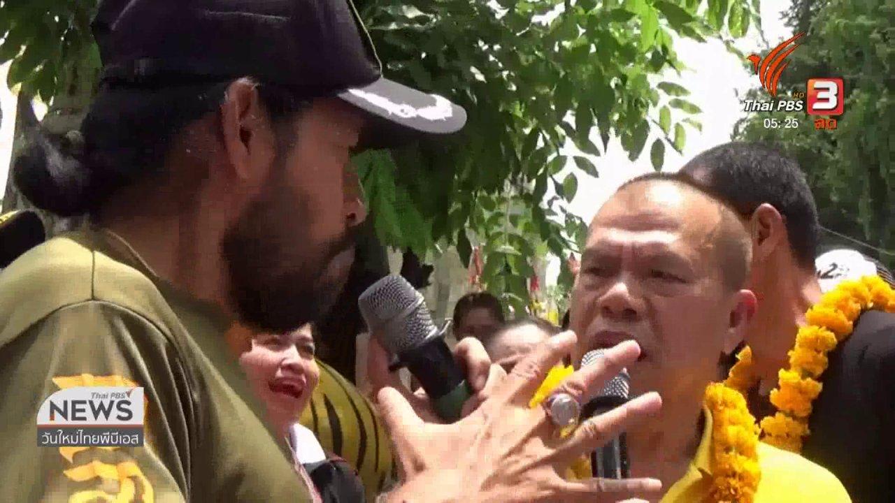 วันใหม่  ไทยพีบีเอส - บิณฑ์ ปฏิเสธข่าวเปิดรับบริจาคฟอกเงิน