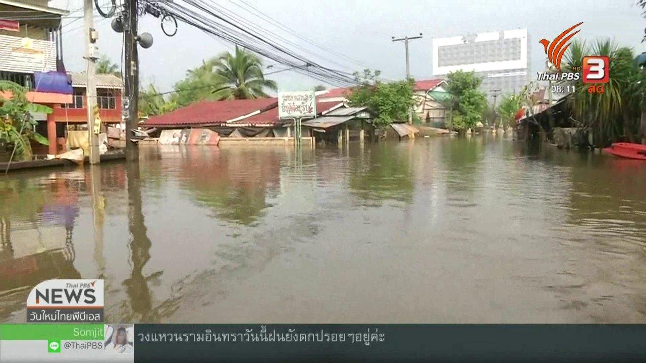 วันใหม่วาไรตี้ - จับตาข่าวเด่น : สถานการณ์น้ำท่วม จ.อุบลราชธานี