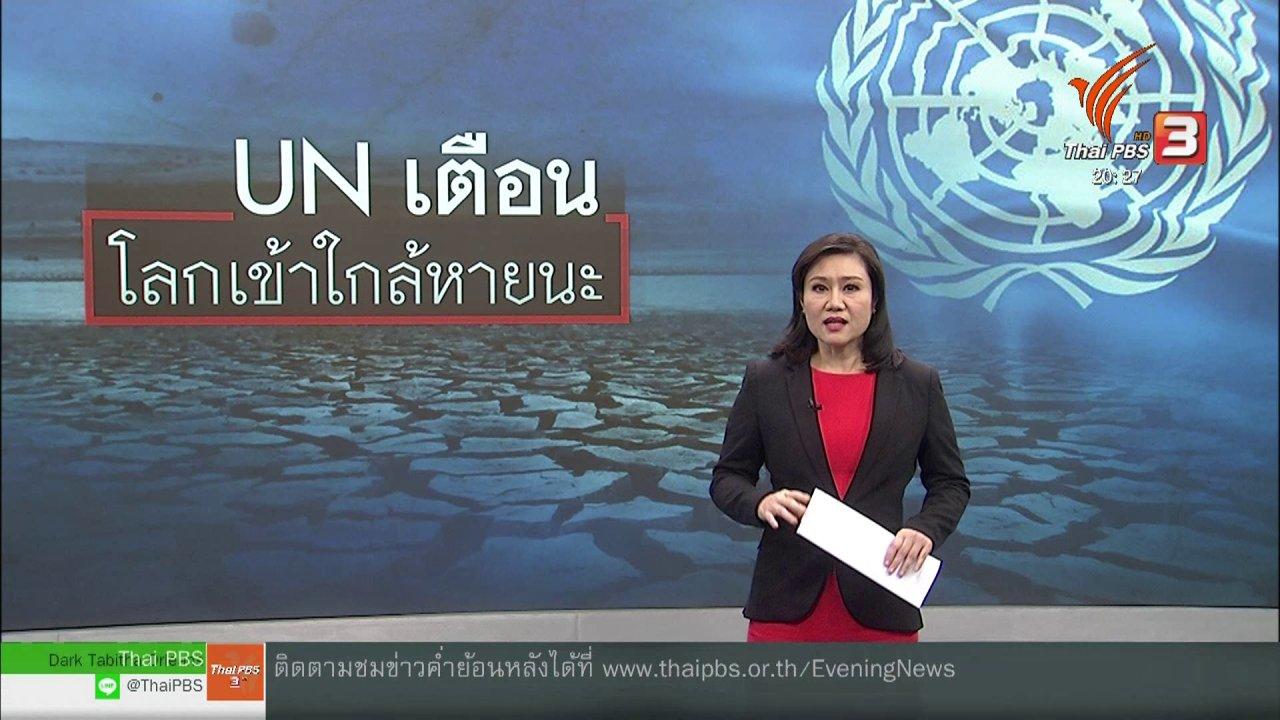 ข่าวค่ำ มิติใหม่ทั่วไทย - วิเคราะห์สถานการณ์ต่างประเทศ : ยูเอ็นเตือนโลกใกล้หายนะด้านสภาพอากาศ