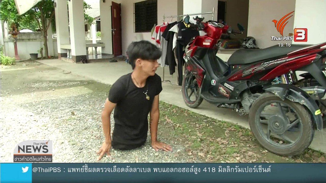 ข่าวค่ำ มิติใหม่ทั่วไทย - ชื่นชมนักศึกษาพิการโพสต์เฟซบุ๊กหาที่ฝึกงาน