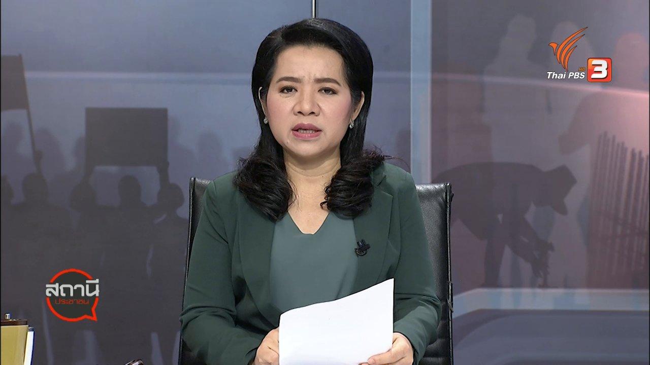 สถานีประชาชน - สถานีร้องเรียน : ร้องถูกหลอกให้หาคนไปทำงานไต้หวัน เสียหายกว่า 400,000 บาท