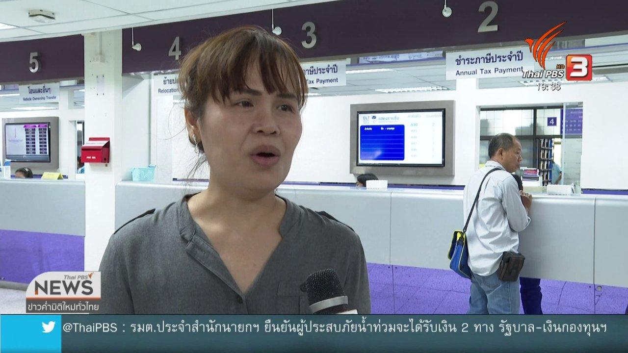 ข่าวค่ำ มิติใหม่ทั่วไทย - 19 ธ.ค.นี้ ต่อภาษีพร้อมใบสั่ง