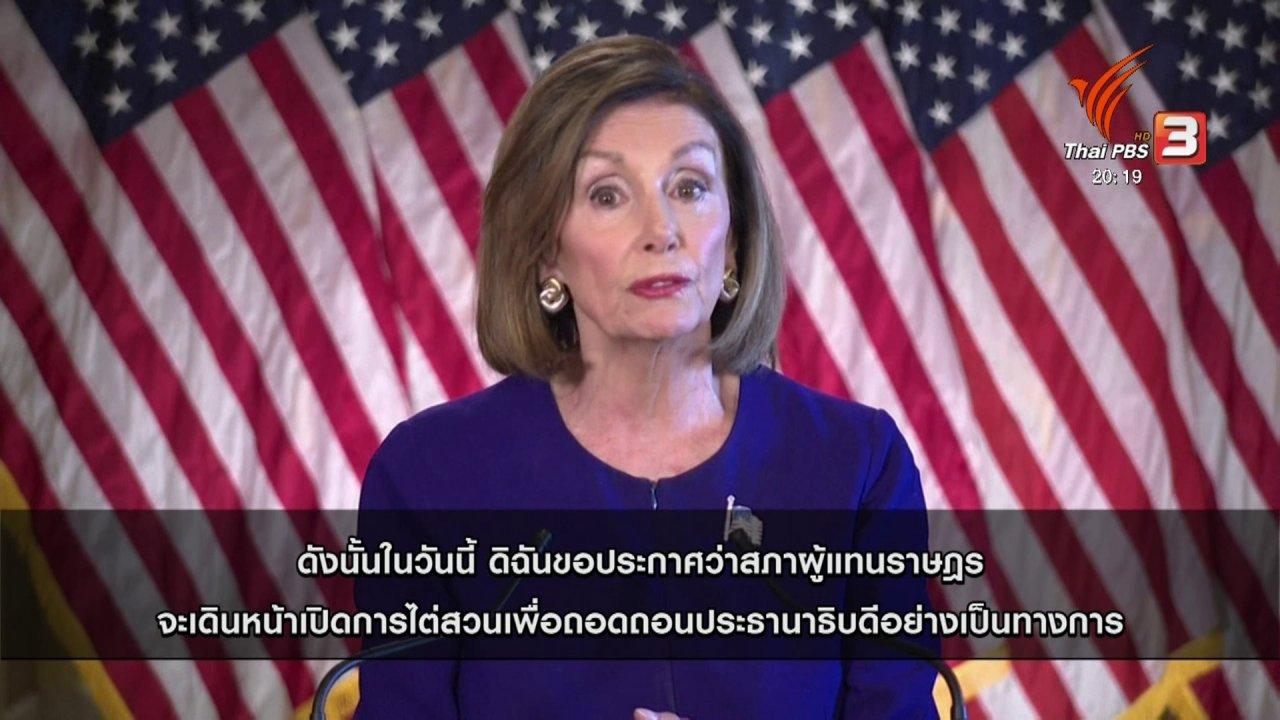 ข่าวค่ำ มิติใหม่ทั่วไทย - วิเคราะห์สถานการณ์ต่างประเทศ : เดโมแครตเดินเกมเปิดไต่สวนถอดถอนผู้นำสหรัฐฯ
