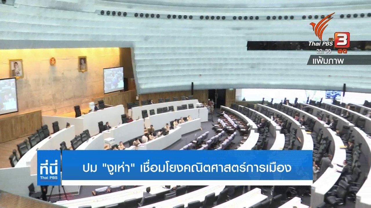 """ที่นี่ Thai PBS - """"งูเห่า"""" เชื่อมโยงคณิตศาสตร์การเมือง"""