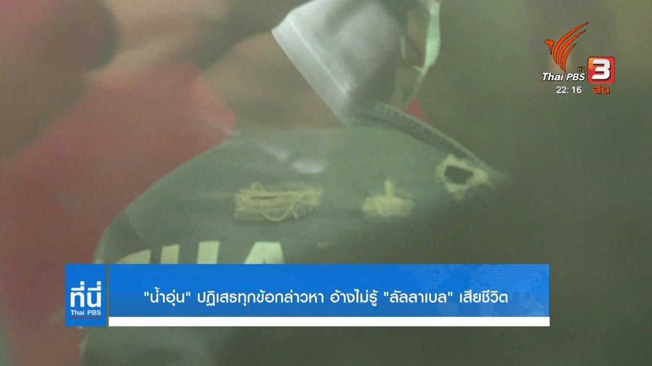 """ที่นี่ Thai PBS - เตรียมขอหมายจับเพิ่มคดี """"ลัลลาเบล"""""""