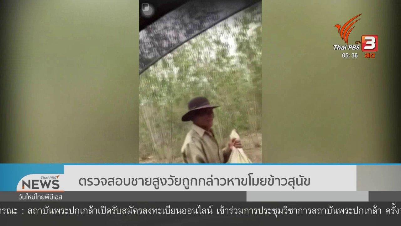 วันใหม่  ไทยพีบีเอส - ตรวจสอบชายสูงวัยถูกกล่าวหาขโมยข้าวสุนัข