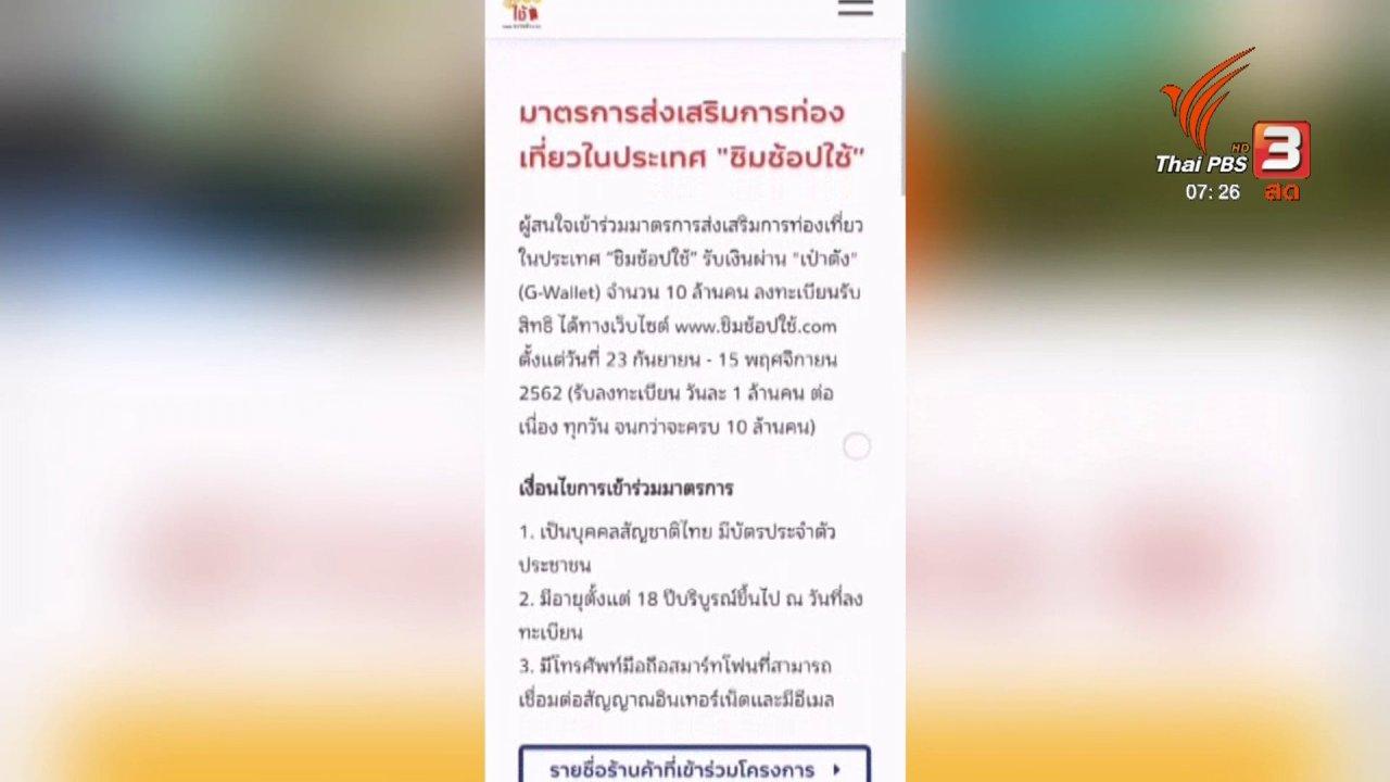 วันใหม่  ไทยพีบีเอส - ชั่วโมงทำกิน : คลังเผยคนผ่านเกณฑ์ได้รับวงเงิน 1,000 บาท วันแรก 8 แสนคน