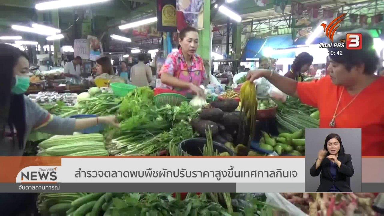 จับตาสถานการณ์ - สำรวจตลาดพบพืชผักปรับราคาสูงขึ้นเทศกาลกินเจ