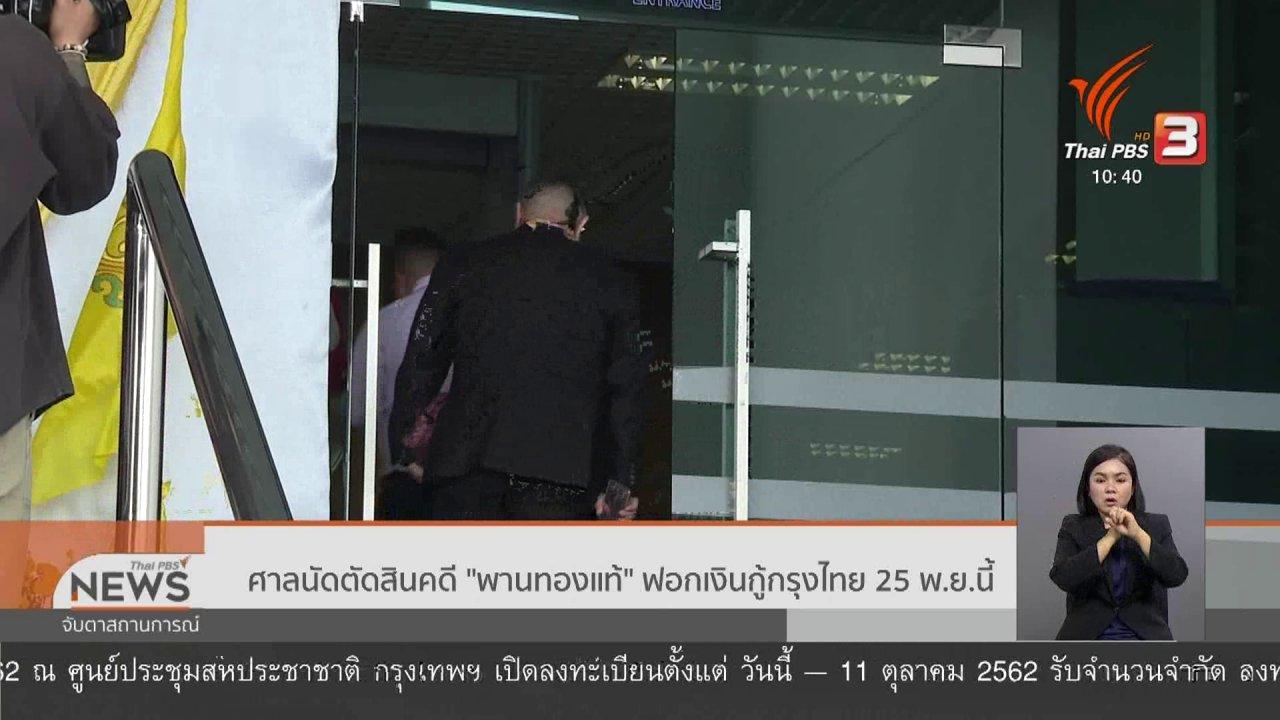 """จับตาสถานการณ์ - ศาลนัดตัดสินคดี """"พานทองแท้"""" ฟอกเงินกู้กรุงไทย 25 พ.ย.นี้"""