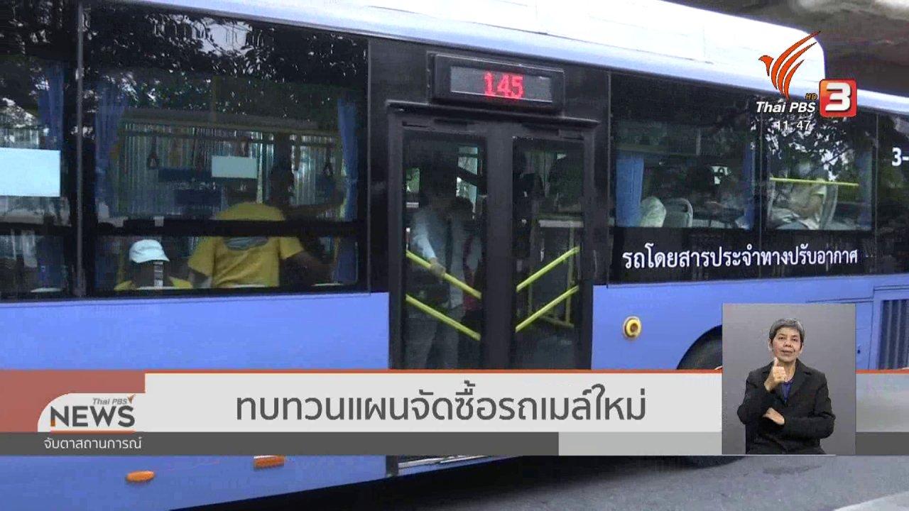 จับตาสถานการณ์ - ทบทวนแผนจัดซื้อรถเมล์ใหม่