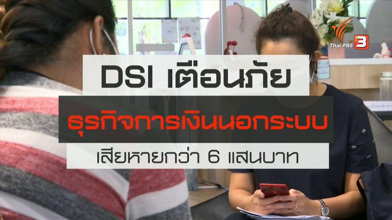 สถานีประชาชน - สถานีร้องเรียน : DSI เตือนภัยธุรกิจการเงินนอกระบบ