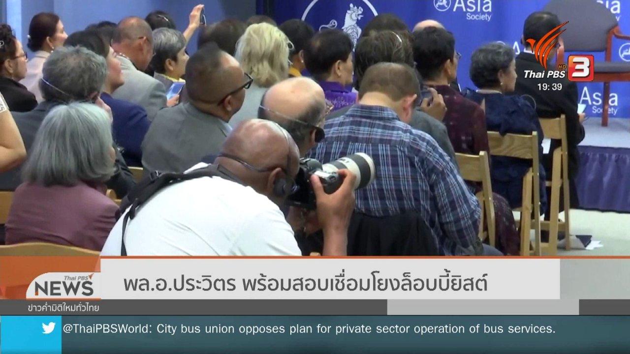 ข่าวค่ำ มิติใหม่ทั่วไทย - พล.อ.ประวิตร พร้อมสอบเชื่อมโยงล็อบบี้ยิสต์