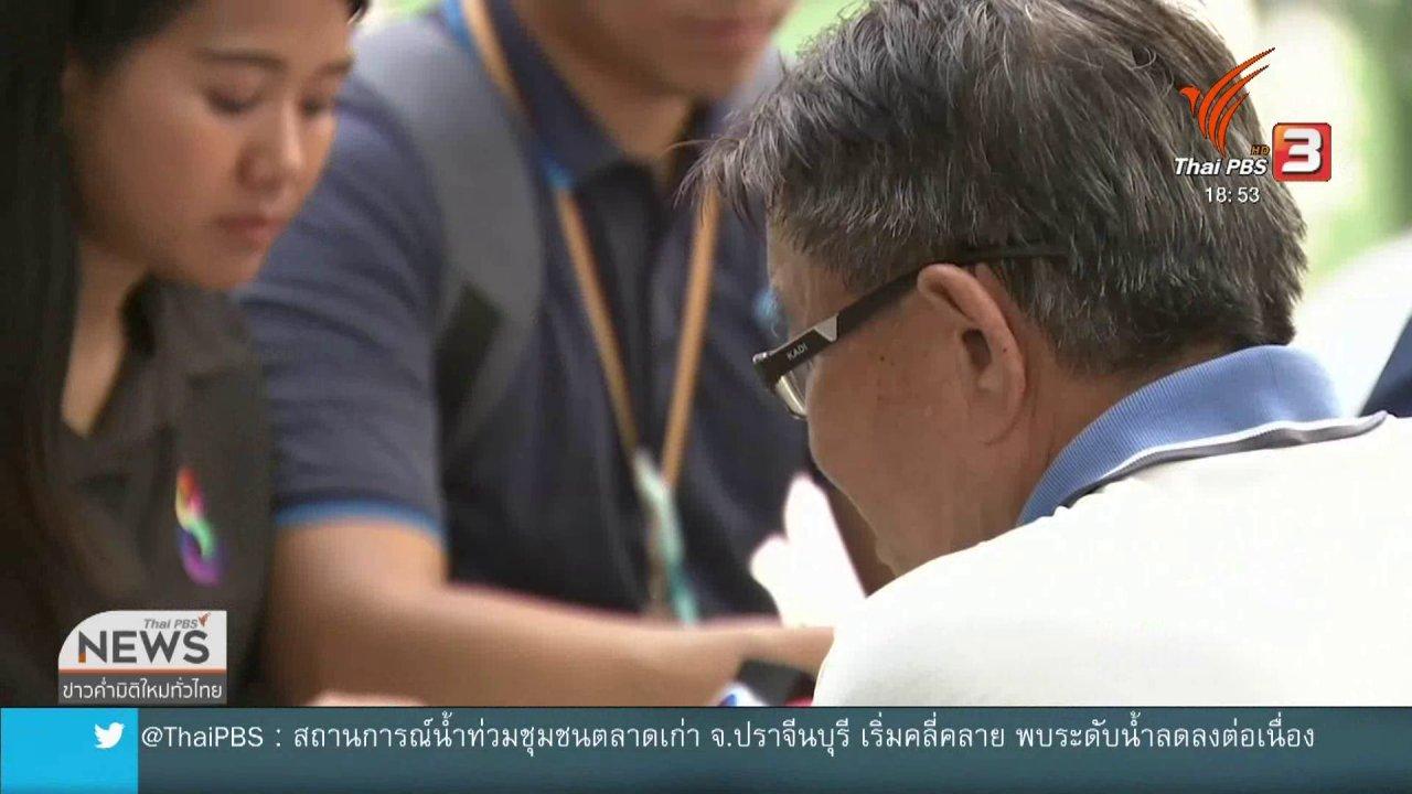 ข่าวค่ำ มิติใหม่ทั่วไทย - ศาลให้ประกันตัวผู้ต้องหาคดีลัลลาเบล