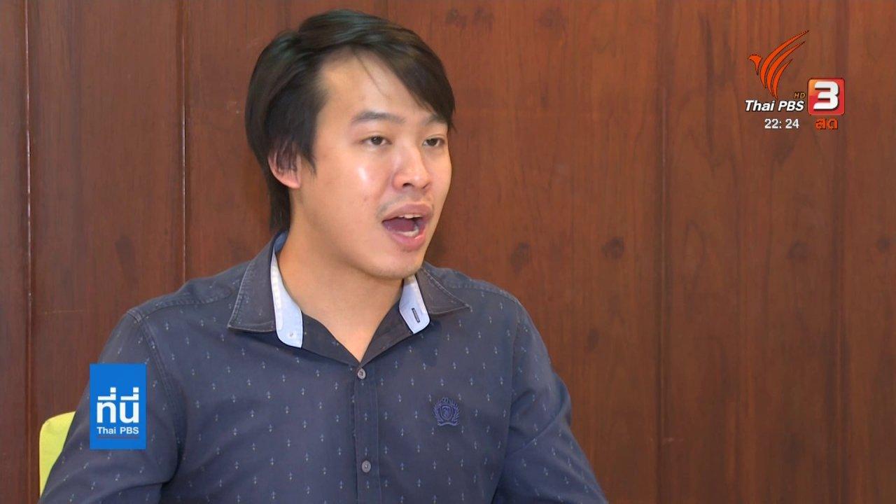 ที่นี่ Thai PBS - แนะนำสังเกตอาการโรคซึมเศร้า