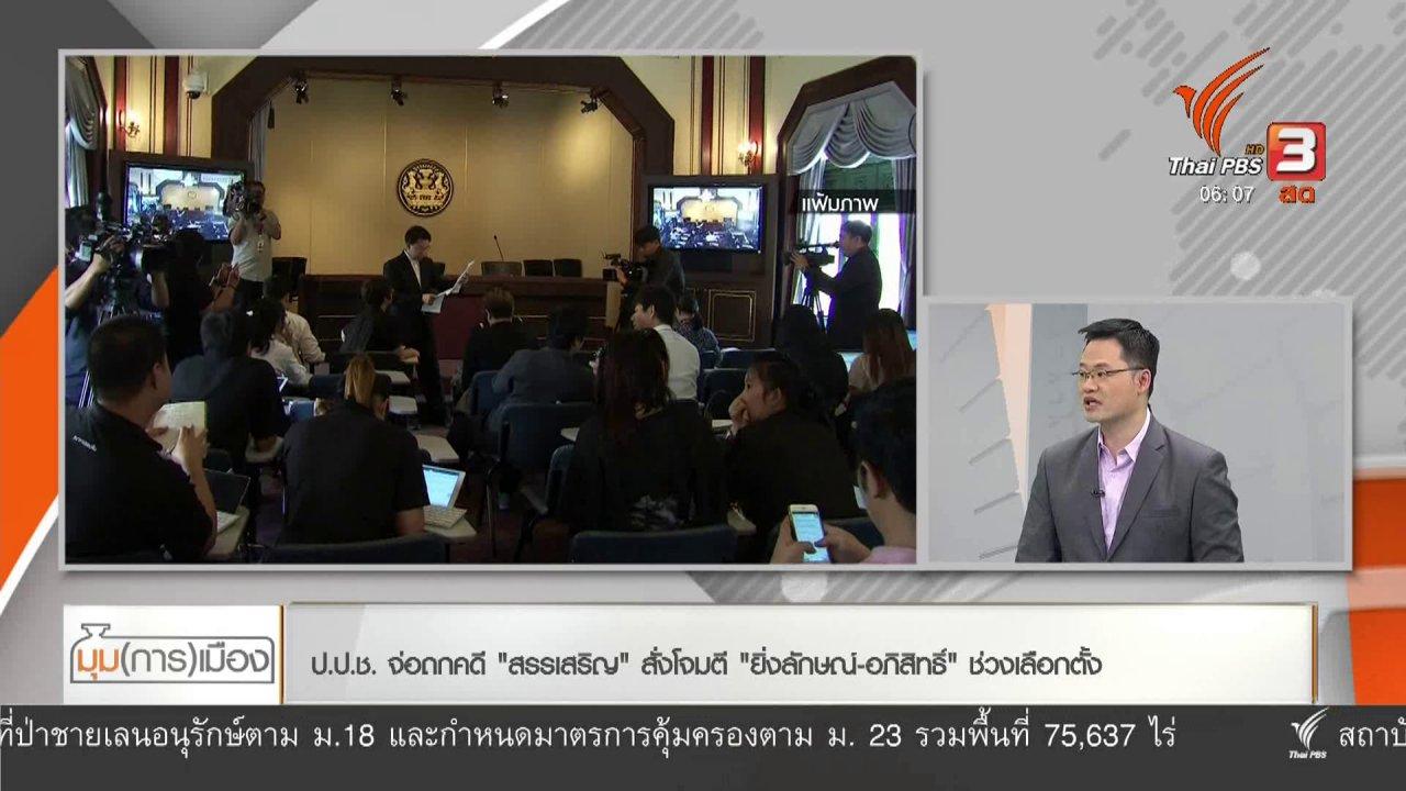 """วันใหม่  ไทยพีบีเอส - มุม(การ)เมือง : สอบคำร้อง """"เสธ.ไก่อู"""" ออกคำสั่งมิชอบ - ไม่โปร่งใส ?"""
