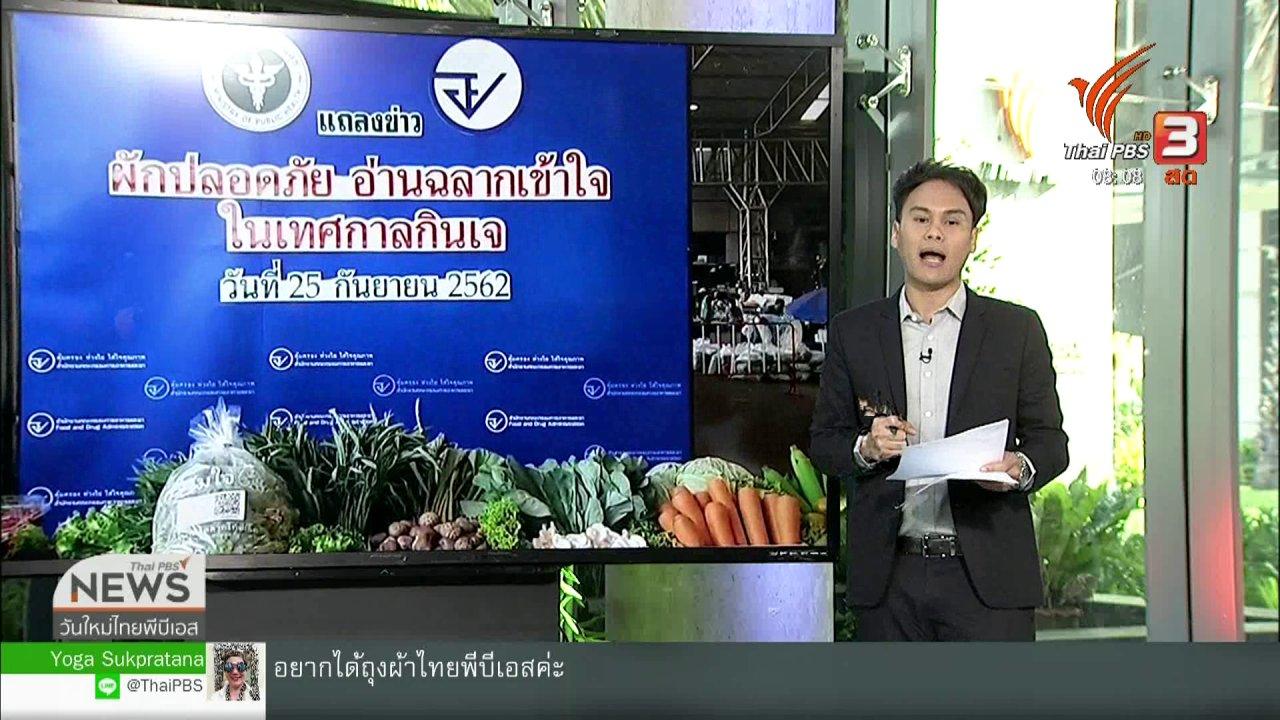 วันใหม่วาไรตี้ - จับตาข่าวเด่น : อย.สำรวจตลาดผัก รับเทศกาลกินเจ