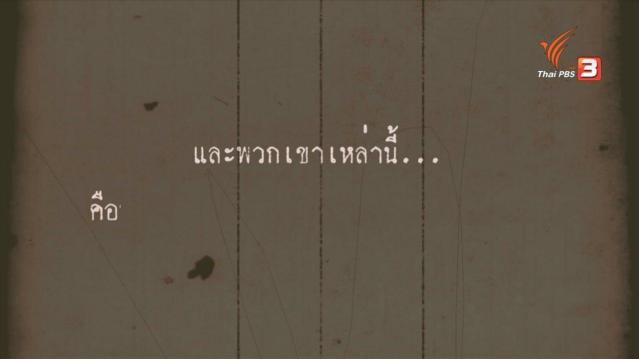 """สถานีประชาชน - สถานีร้องเรียน : เครือข่ายความปลอดภัยทางถนนชวนคนไทย """"หยุดซิ่ง มาวิ่งกันเถอะ"""""""