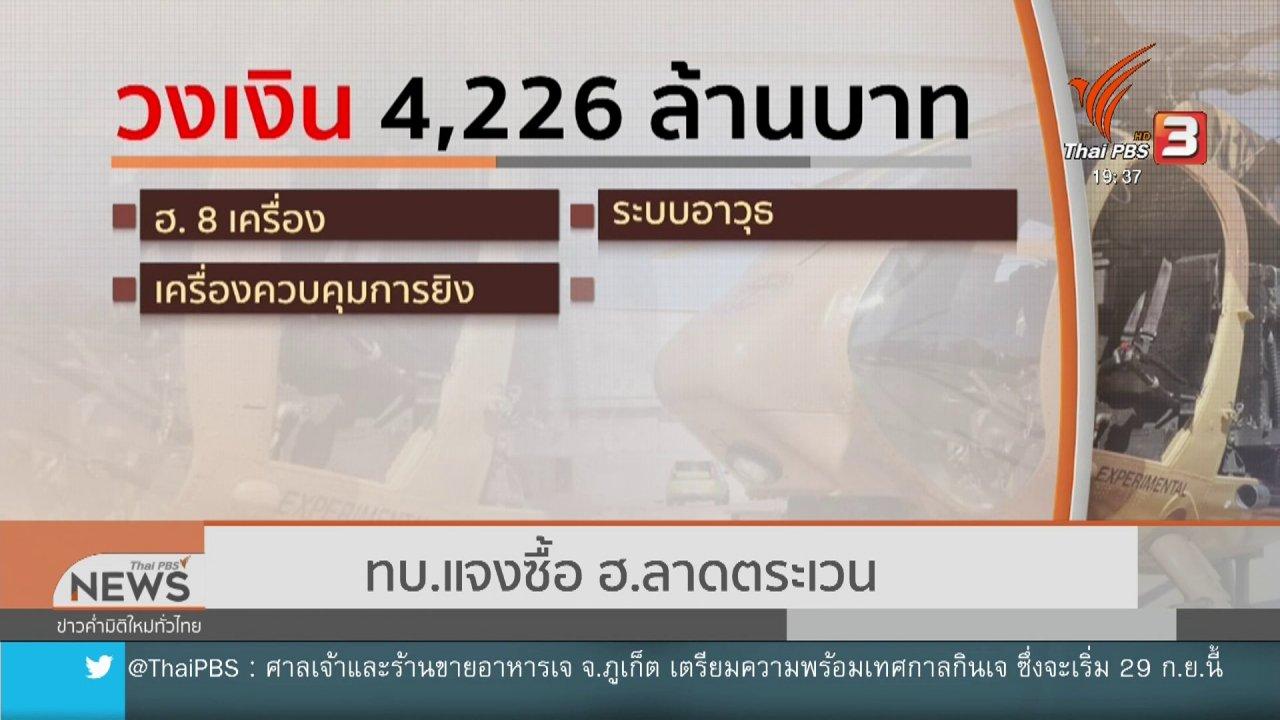 ข่าวค่ำ มิติใหม่ทั่วไทย - ทบ.แจงซื้อ ฮ.ลาดตระเวน